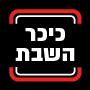 חדשות – כיכר השבת